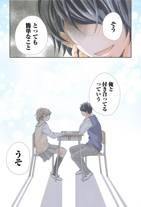 『嘘にも恋がいる』河井あぽろ 1話 32/44