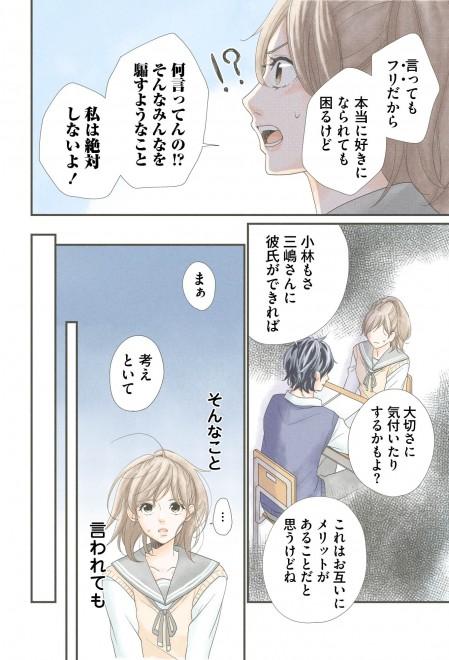 『嘘にも恋がいる』河井あぽろ 1話 33/44