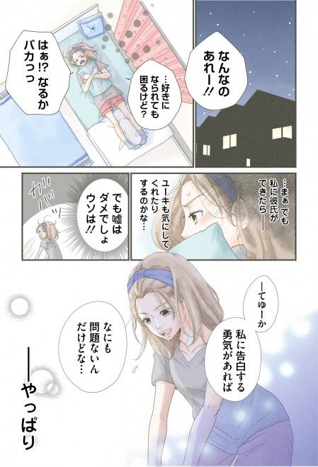 『嘘にも恋がいる』河井あぽろ 1話 34/44