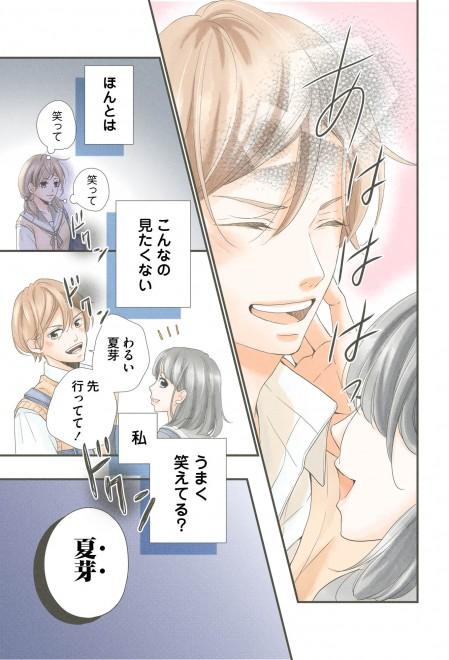 『嘘にも恋がいる』河井あぽろ 1話 38/44