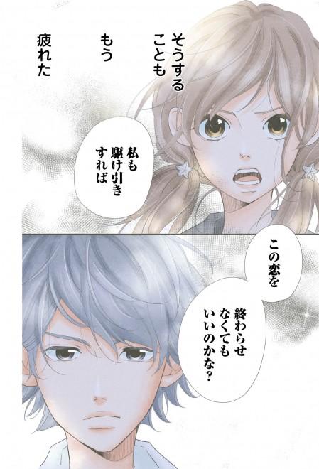 『嘘にも恋がいる』河井あぽろ 1話 43/44