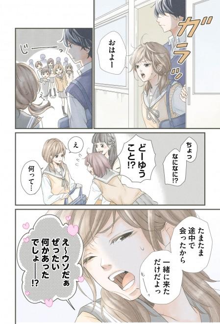 『嘘にも恋がいる』河井あぽろ 2話 4/16