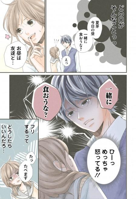 『嘘にも恋がいる』河井あぽろ 2話 7/16
