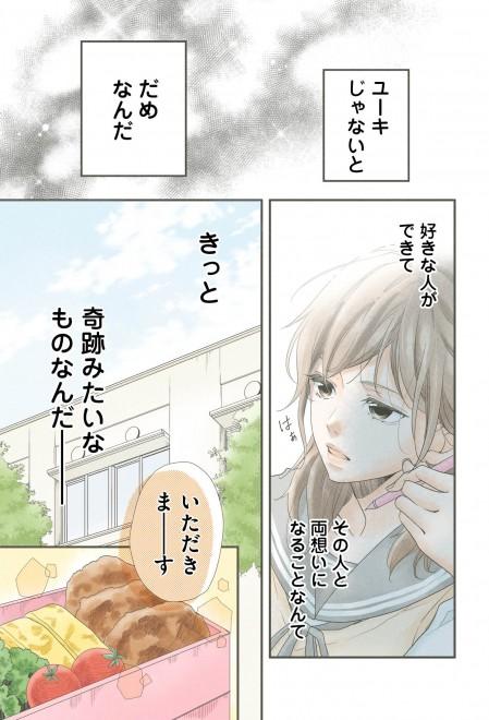 『嘘にも恋がいる』河井あぽろ 2話 9/16