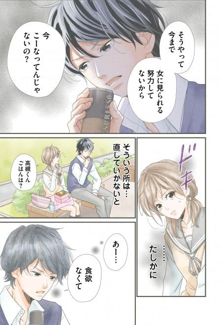 『嘘にも恋がいる』河井あぽろ 2話 11/16