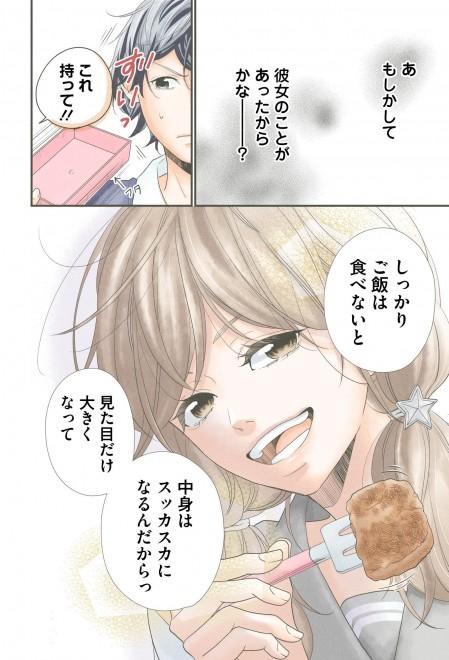 『嘘にも恋がいる』河井あぽろ 2話 12/16