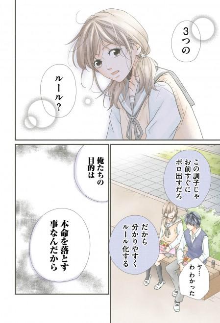 『嘘にも恋がいる』河井あぽろ 2話 16/16