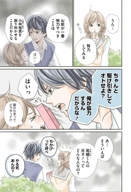 『嘘にも恋がいる』河井あぽろ 3話 4/16