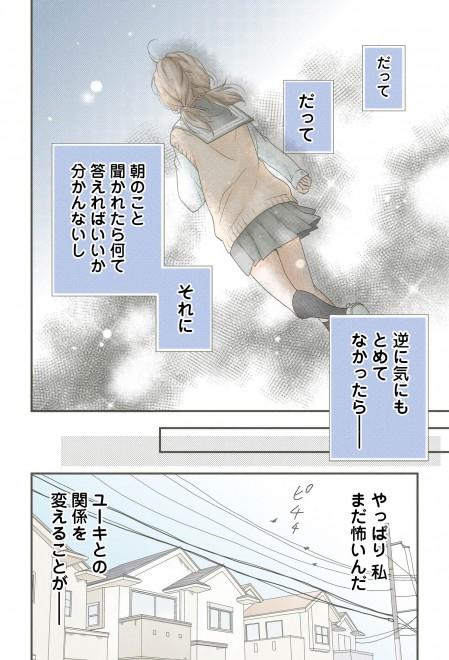 『嘘にも恋がいる』河井あぽろ 3話 9/16