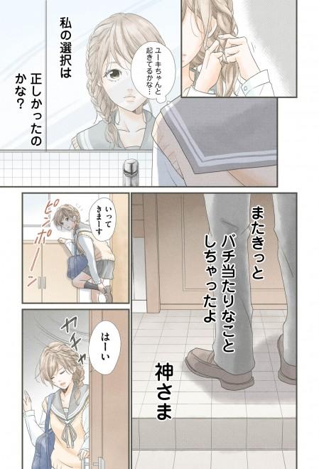 『嘘にも恋がいる』河井あぽろ 3話 10/16