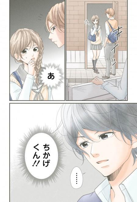 『嘘にも恋がいる』河井あぽろ 3話 13/16