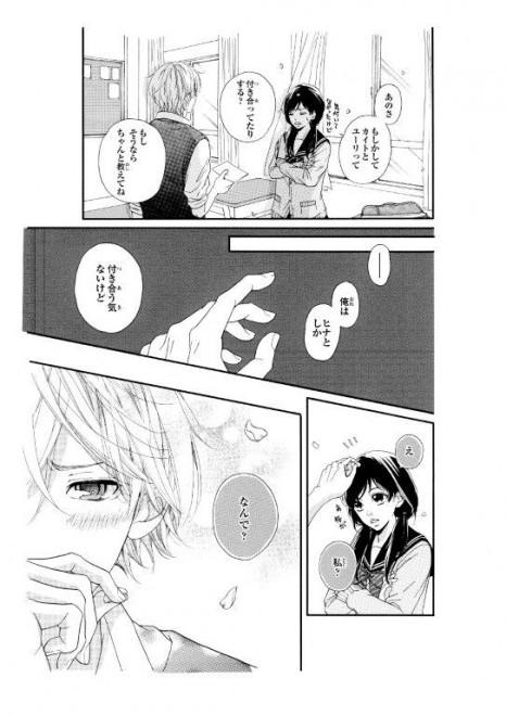 「Love Letter〜ラブレター〜」河井あぽろ8/34
