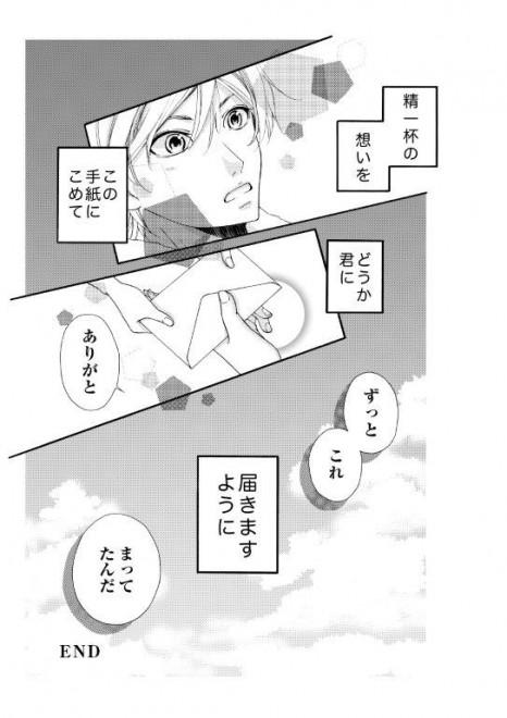 「Love Letter〜ラブレター〜」河井あぽろ34/34