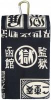 函館少年刑務所『マル獄シリーズ』の小物入れ