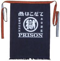 函館少年刑務所『マル獄シリーズ』の前掛け