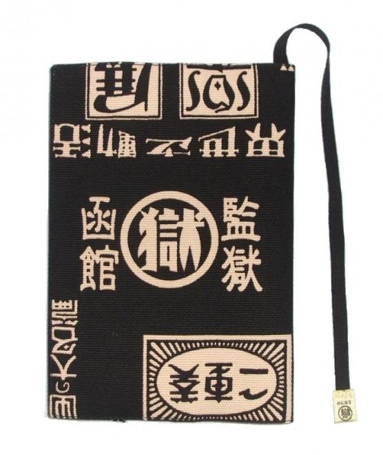 函館少年刑務所『マル獄シリーズ』のブックカバー レトロ調