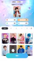 モバイルゲーム『BTS WORLD』画面より