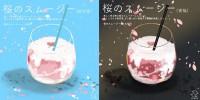 『桜のスムージー(桜吹雪)』『桜のスムージー(夜桜)』(各¥630)