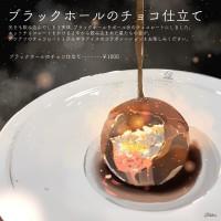 『ブラックホールのチョコ仕立て』(¥1000)