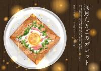 『満月たまごのガレット』(単品 ¥900、セットドリンク +200円)