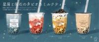 『星屑と隕石のタピオカミルクティー』(各¥500)