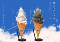 『雲のソフトクリーム』(入道雲/雷雲:各¥350)