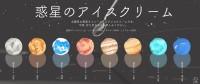 『惑星のアイスクリーム』(シングル¥680、ダブル¥500、トリプル¥620)