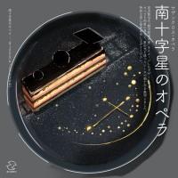 『南十字星のオペラ』¥1000(セットドリンク付き)