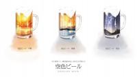 空色ビール(夕焼け、黄昏、星空)