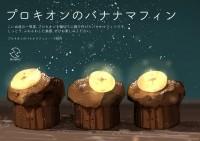 『プロキオンのバナナマフィン』(¥180)