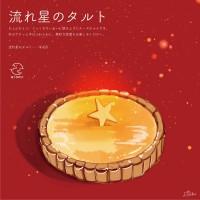 『流れ星のタルト』(¥450)