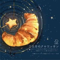『三日月のクロワッサン』(¥200 北極星のクッキーつき)