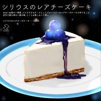 『シリウスのレアチーズケーキ』(¥550)