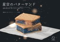 星空のバターサンド