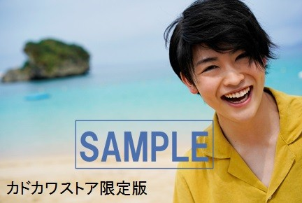 『増子敦貴 1st写真集 A』(KADOKAWA)【予約特典】カドカワストア限定生写真