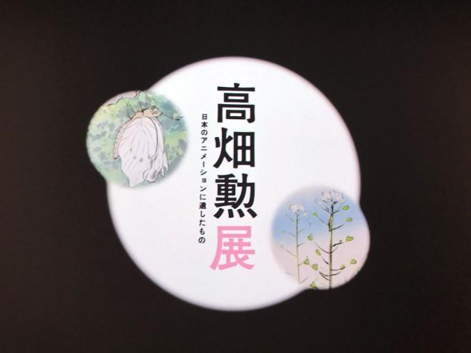『高畑勲展─日本のアニメーションに遺したもの』東京国立近代美術館で開催中(7月2日〜10月6日)
