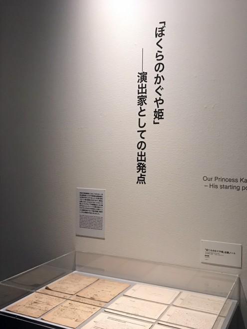 東映動画、『ぼくらのかぐや姫』構想メモ=『高畑勲展─日本のアニメーションに遺したもの』東京国立近代美術館で開催中(7月2日〜10月6日)