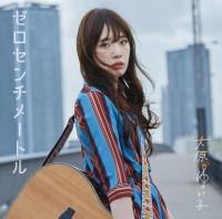 大原ゆい子「ゼロセンチメートル」(7月17日発売)
