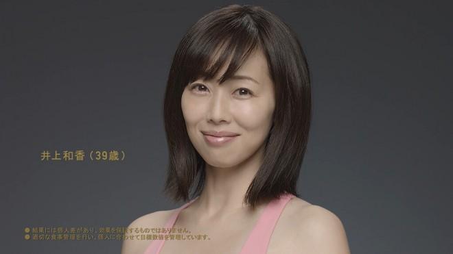 RIZAPの新CM「BA(Before&After)井上和香」篇より