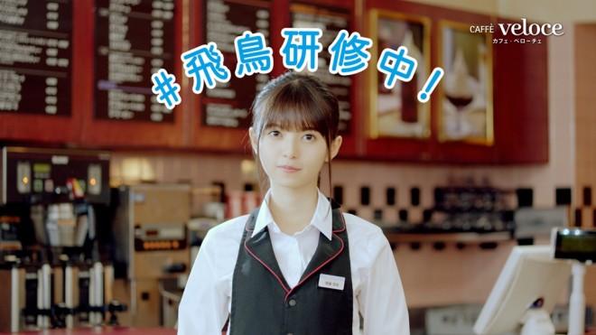 『カフェ・ベローチェ』のオリジナル限定動画より