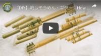 【DIY】流しそうめん・ギター|How to make