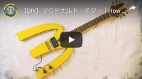 【DIY】マクドナルド・ギター|How to make