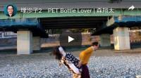 理沙子2 PET Bottle Lover | 森翔太(キャプチャ画像)