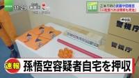 孫悟空の押収物 DRAGON-BALL Arrest(動画のキャプチャ)