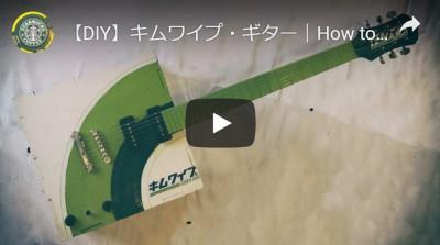 キムワイプ・ギター