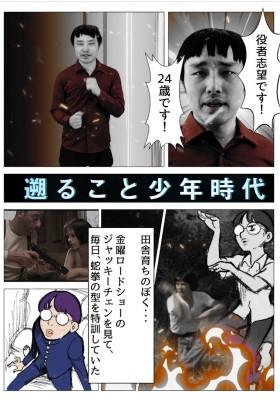 「演劇道 The way to the stage actor」