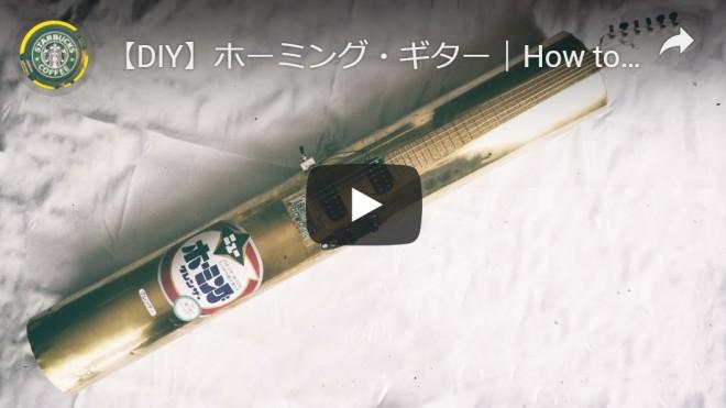 【DIY】ホーミング・ギター How to make