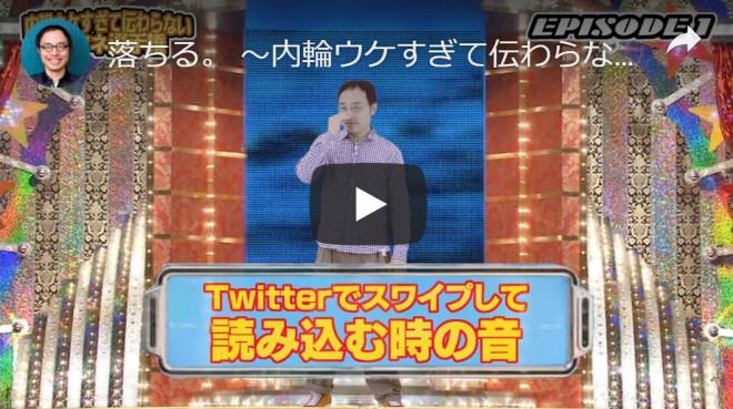 落ちる。 〜内輪ウケすぎて伝わらないモノマネ選手権〜(キャプチャ画像)