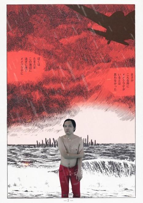 【English Sub】つげ義春「ねじ式」 完全版 Neji-Shiki(キャプチャ画像)
