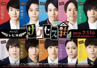 ポスタービジュアル※劇中部屋番号順